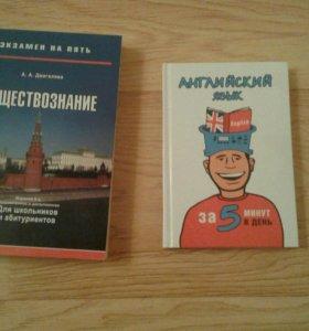 Обучение общество и английский