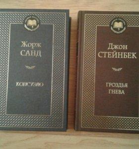 Классические книги