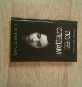 Книга- детектив