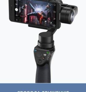 Стабилизатор(фото, видео) для смартфона