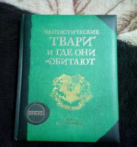 Для истинных ценителей Гарри Поттера))