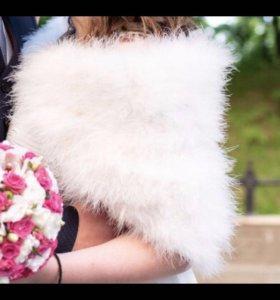 Накидка на свадьбу из лебяжьего пуха