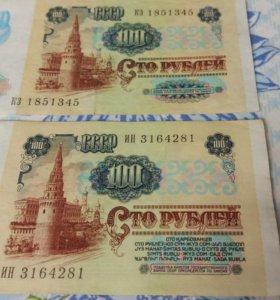 100р. СССР