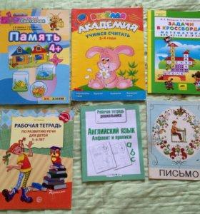 Учебники для дошкольного развития