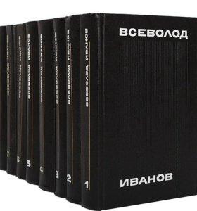Всеволод Иванов в восьми томах