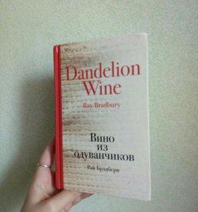 """Книга Рэя Брэдбери """"Вино из одуванчиков"""""""