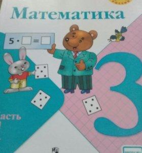Учебник математики 3 класс