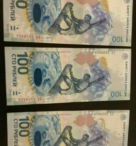 Банкноты 100 рублей