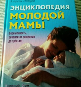 Энциклопедия молодой мамы