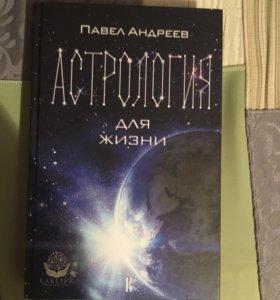 Книга Астрология для жизни