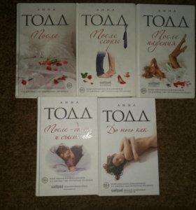 Серия книг Анны Тодд
