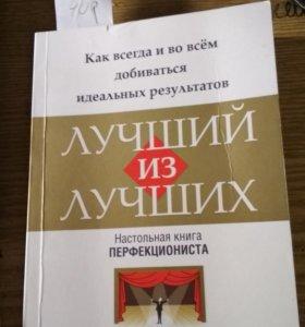 """Книга в жанре """"личностный рост и саморазвитие"""""""