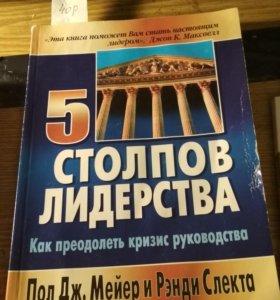 """Книга в жанре """" личностный рост и саморазвитие"""""""