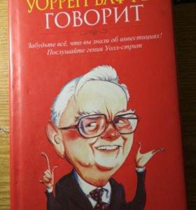 """Книга """"Уоррен Баффет говорит"""""""