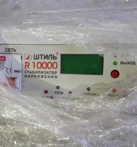 Стабилизаторы напряжения Штиль R10000 и R 9000
