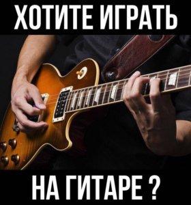 ОБУЧУ ИГРЕ на ГИТАРЕ, ЛЕГКО И БЫСТРО от 0 до ПРОФИ