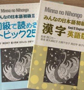 Minna no Nihongo 2 часть - тексты и иероглифы
