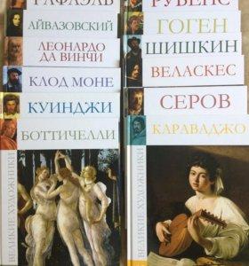 Книги Великие художники