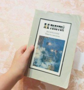 Книга Л.Н.Толстой