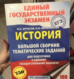 ЕГЭ ИСТОРИЯ МНОГО СБОРНИКОВ!