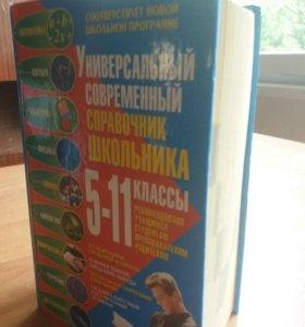 Новый современный справочник школьника.250 р.