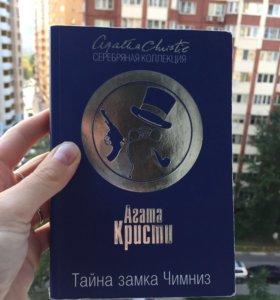 Агата Кристи книги 📚