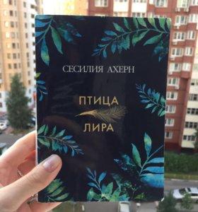 Сесилия Ахерн Птица-Лира