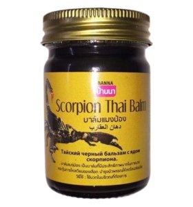 Тайский черный бальзам с ядом скорпиона