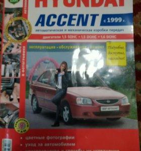 Книга акцент