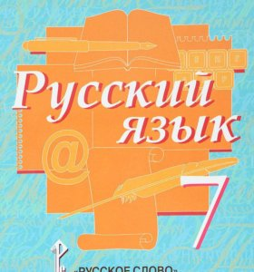 Русский язык фгос 7 класс