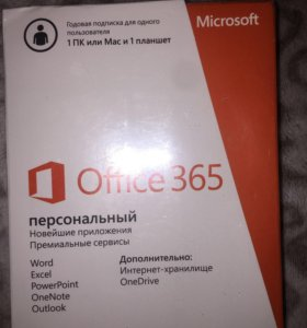 Компьютерная программа Microsoft office 365