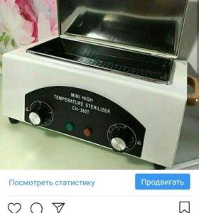 Сухожар для стерилизации инструментов