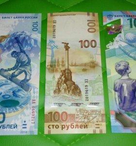 Купюры футбол, Сочи, Крым