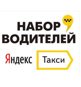 Подключение к Яндекс.такси комиссия Таксопарка 1%