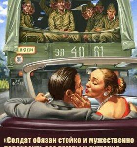 Плакат «Советский пин-ап»