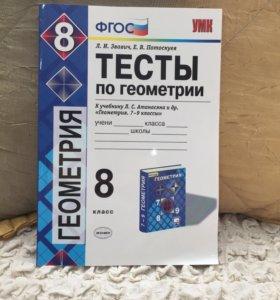 Тесты за 8 класс 100 рублей