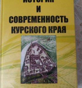 Учебник История и современность Курского края