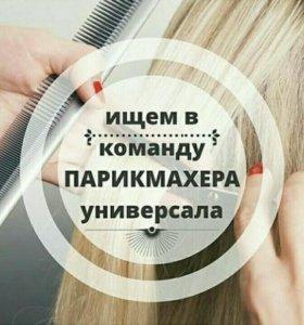 Срочно требуется парикмахер!