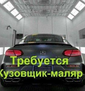 Требуется Кузовщик Маляр Подготовщик