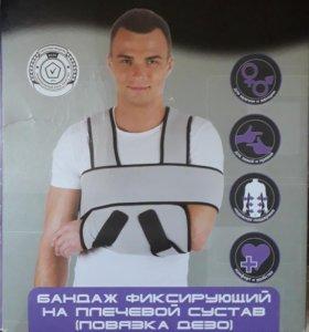 Бандаж фиксирующий на плечевой сустав(повязка дезо