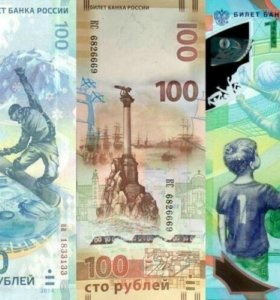 Набор 3-ёх банкнот 100 руб - Сочи + Крым + Футбол