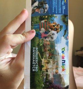 Билет в Сочи парк