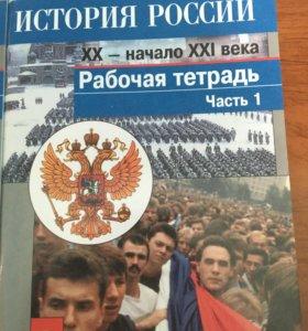 Рабочие тетради по истории России 9 класс