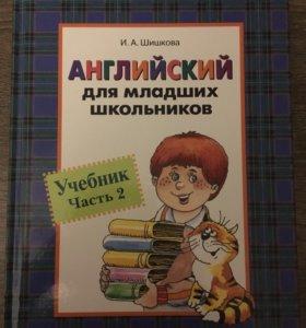 Английский для младших школьников Новый