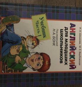 Английский для младших школьников .Часть I . б/у