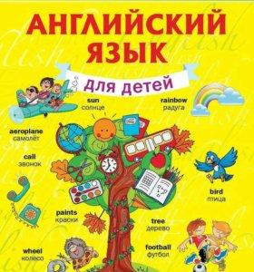 Aнглийский язык  для начальной школы.