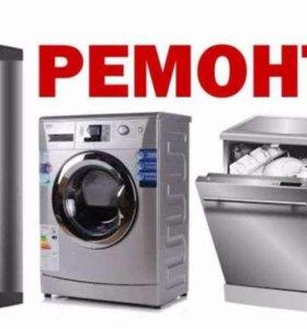 Ремонт установка стиральных и посудомоечных машин.