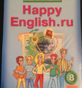 Учебник happy English