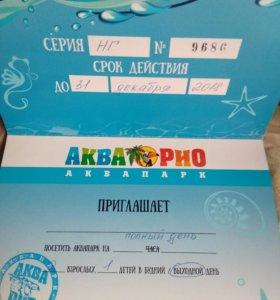Билет в Аквапарк.