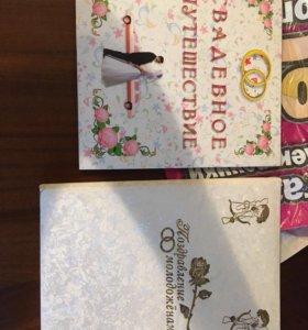 Альбом свадебное путешествие и папка